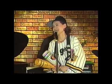 夏樹陽子 第一回ライブNATURA  ♪ 港のヨーコ・ヨコハマ・ヨコスカ ♪ Yoko Natsuki 夏樹陽子 検索動画 5