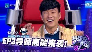 JJ林俊杰Jackson Wang王嘉尔RAP改编学猫叫 超默契!《梦想的声音3》花絮 EP3 20181109 /浙江卫视官方音乐HD/