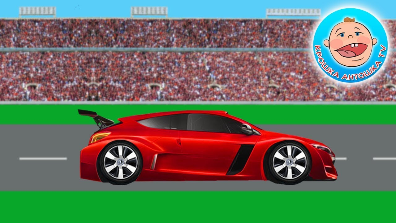 Машинки - мультики про машинки Cartoon about сars