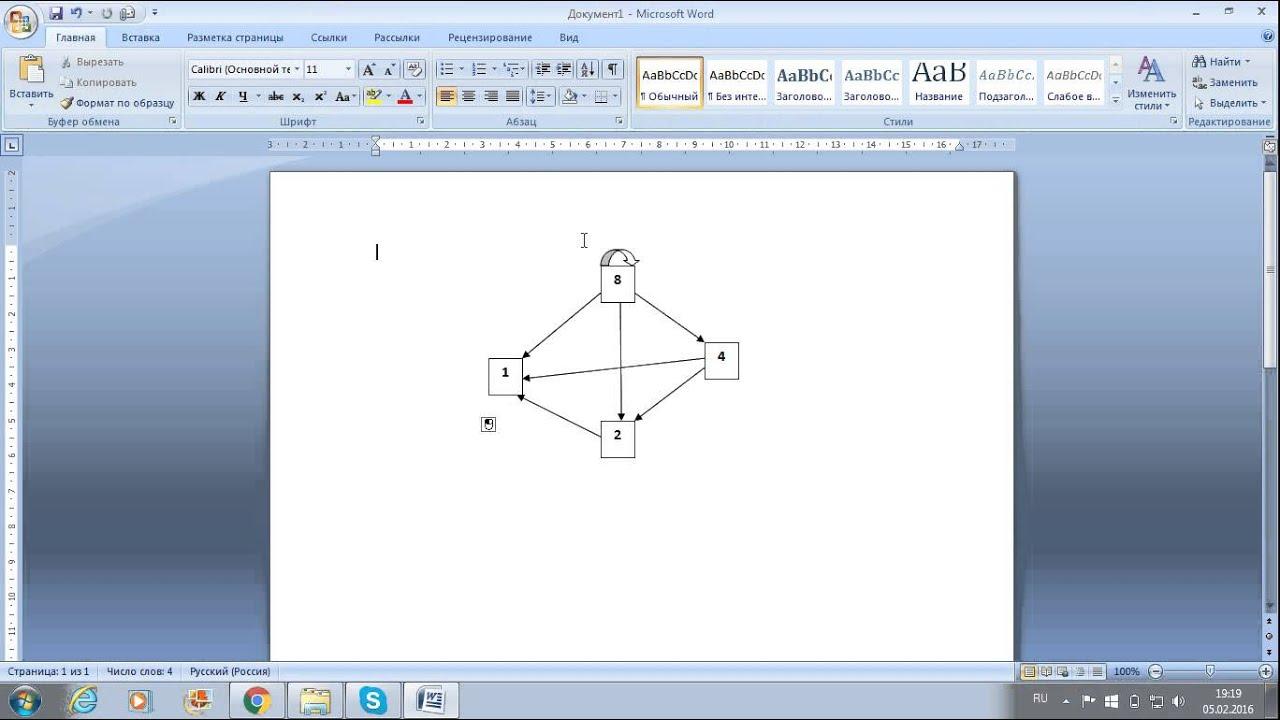 Ответы как построить график (теория графов ) в ворде?