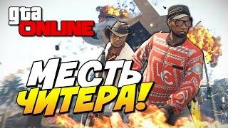 GTA 5 Online (PC) - Месть читера! #130 (Эпик)