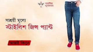 Durga Puja Jeans Pant Collection   Online Shopping Place in Bangladesh   Pannoseba