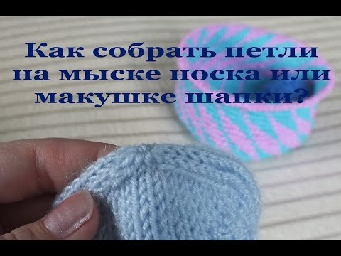 Как собрать петли на мыске носка или макушке шапки?