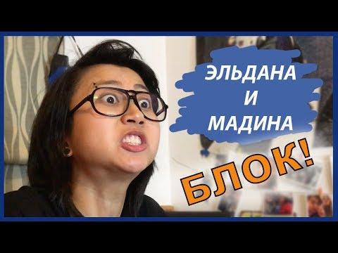 "Eldana FourEyes И МАДИНА // ""БЛОК!"""