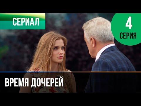 ▶️ Время дочерей 4 серия - Мелодрама   Фильмы и сериалы - Русские мелодрамы