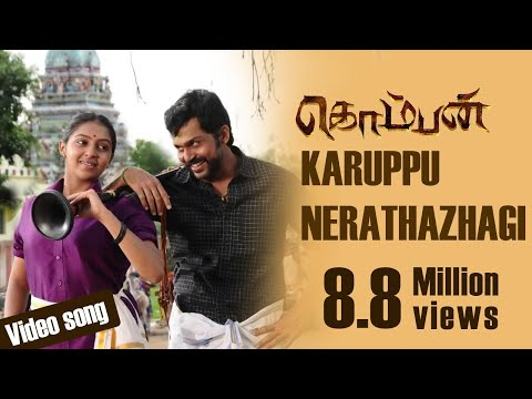 Karuppu Nerathazhagi - Komban | Official Video Song | Karthi,lakshmi Menon | G.v. Prakash Kumar video