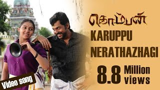 Karuppu Nerathazhagi - Komban | Official Video Song