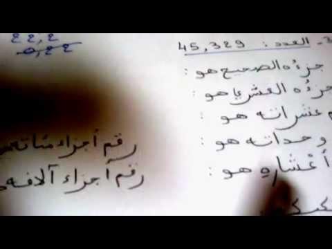مقارنة وترتيب الأعداد العشرية (تمرين 1)