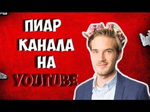 Пиар для канала/Суперский пиар youtube канала/Продвижение ютуб