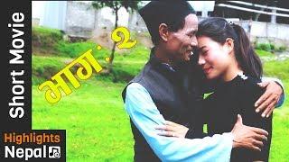 Rankeko Jhataro (रन्केको झटारो) Pt. 2 | New Nepali Comedy Short Movie 2017/2074 | Moonlight Films