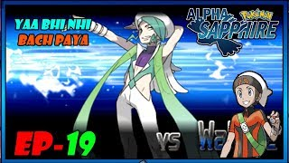Finally We Collect our All Eigth Badges🤩🤩   Pokemon Alpha Sapphire EP 19 in Hindi
