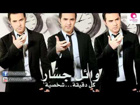 Wael Jassar - Khaleny Zekra / وائل جسار