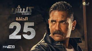 مسلسل كلبش - الحلقة 25 الخامسة والعشرون