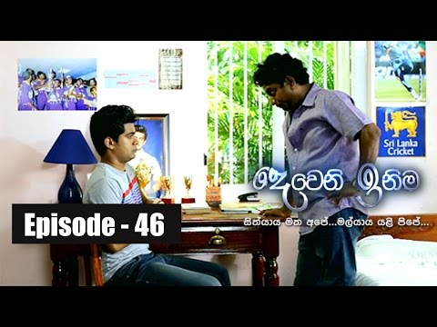 Deweni Inima | Episode 46 10th April 2017