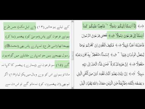 Surah Muzammil Arabic with Urdu Translation