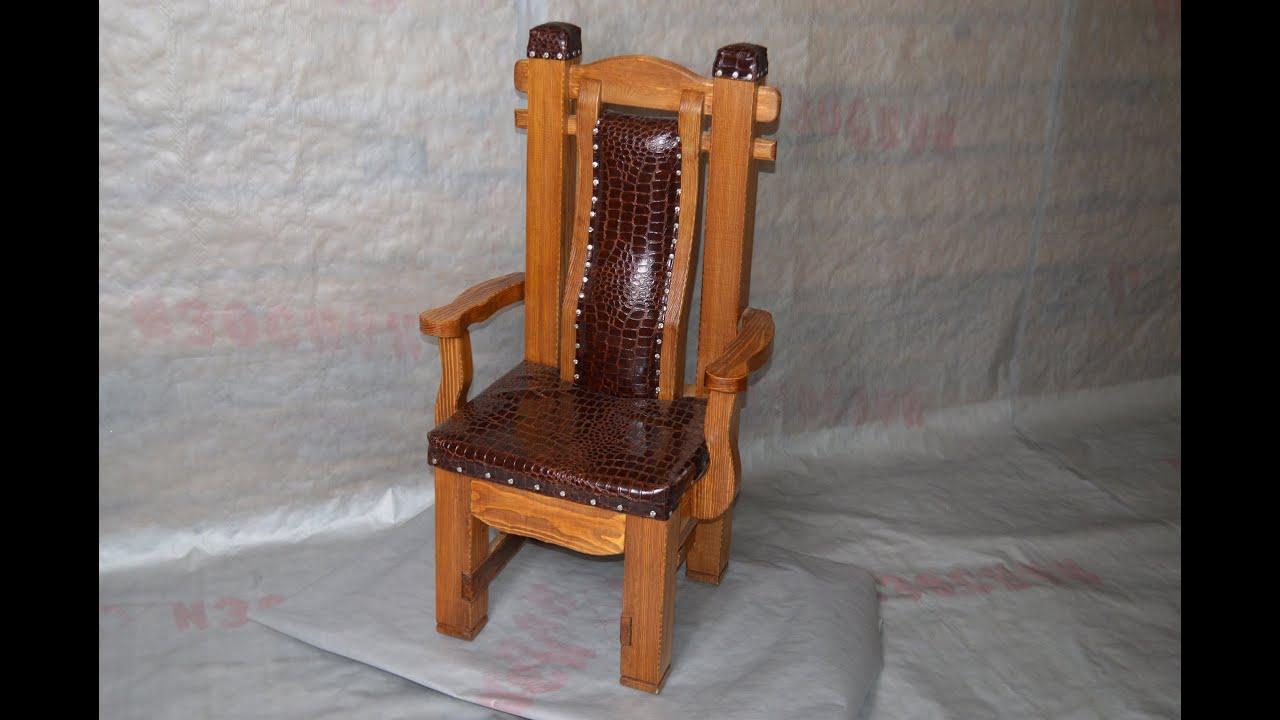 Стул своими руками трон 886