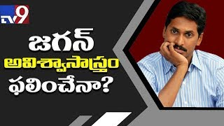 No Confidence Motion || YCP issues whip to MPs