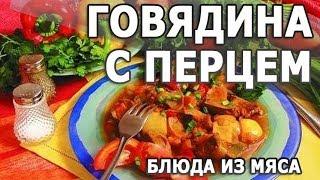 Мясные блюда. Говядина с перцем простой рецепт приготовления блюда