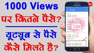 How to Get Money From YouTube in Hindi   By Ishan