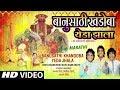बानूसाठी खंडोबा येडा झाला - मराठी || BANUSATHI KHANDOBA YEDA JHALA - DEVOTIONAL (Video Jukebox)