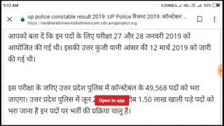 Up Police Result 49568 भर्ती||Up Police Result kab tak aayega||जानें इस वीडियो में||