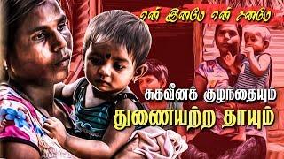 En Iname En Saname 23-03-2019 IBC Tamil Tv