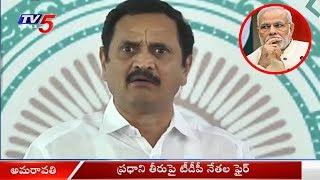 ప్రధాని తీరుపై టీడీపీ ఫైర్!   TDP Bandaru Satyanarayana Fires on PM Modi   Amaravati