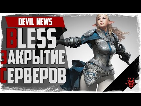 Devil News #18. Закрытие MMORPG Bless / (Dota2, Dark and Light, Rend, Deformers)