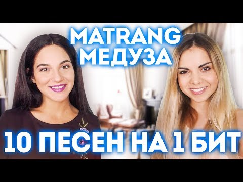 MATRANG - МЕДУЗА / 10 ПЕСЕН НА 1 БИТ (MASHUP COVER BY 5 ЭТАЖ)