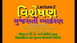 વિશેષણ અને તેના પ્રકાર  ગુજરાતી વ્યાકરણ visheshan Gujarati Vyakaran gpsc by hitesh bhalala