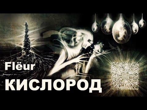 Fleur - Кислород