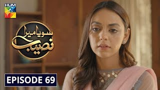 Soya Mera Naseeb Episode #69 HUM TV Drama 19 September 2019