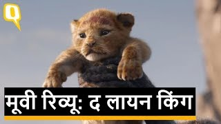The Lion King Review: Shah Rukh Khan, Aryan Khan, Ashish Vidyarthi, Sanjay Mishra Quint Hindi
