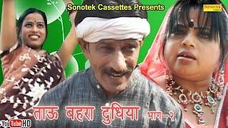 ताऊ बहरा दूधिया भाग - 2    Janeshwar Tyagi, Pushpa Gusai    Haryanvi Hit Comedy Funny Video Film