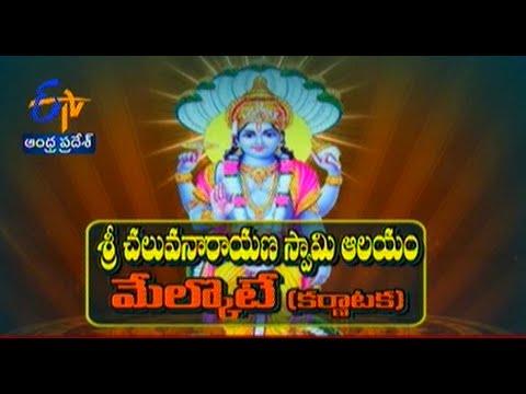 Sri Cheluva Narayana Swamy Temple Melukote Karnataka -తీర్థయాత్ర - 27th January 2015