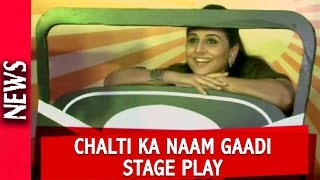 Latest Bollywood News - Chalti Ka Naam Gaadi Special Stage Play - Bollywood Gossip 2016
