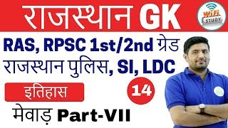 8:00 PM Rajasthan GK by Praveen Sir | History Day-14 | मेवाड़ Part-VII