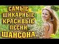 НОВЫЕ И ШИКАРНЫЕ ПЕСНИ ШАНСОНА КРАСИВЫЙ ШАНСОН О ЛЮБВИ НОВИНКА 2017 mp3