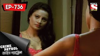 Download Crime Patrol - ক্রাইম প্যাট্রোল (Bengali) - Ep 736 - The Mystery Of Badal Part 1 - 13th August, 2017 3Gp Mp4