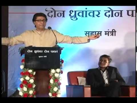 Mr Raj Thackeray On Antarctica Book Launch video