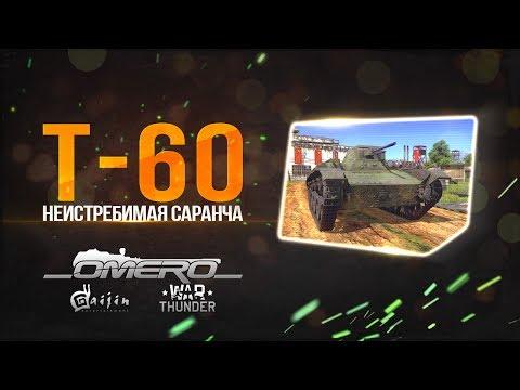 Обзор Т-60: Неистребимая саранча! ШВАК в танке | War Thunder