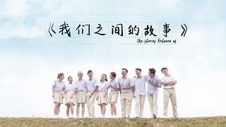 《我们之间的故事 The Stories Between Us》Official Trailer   A Butterworks x YES 933 Web Series