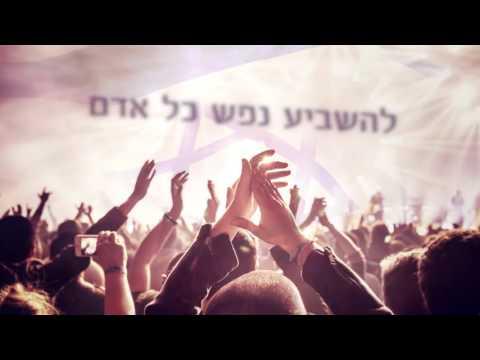 איציק שמלי - מחרוזת עמנו ישראל