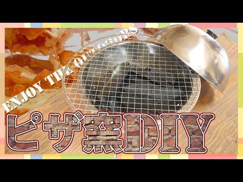 【DIY】ダイソーのボウルで万能コンロを作ったよ!