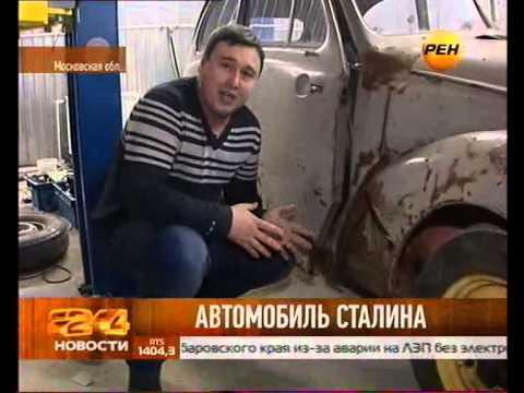 Машина Сталина