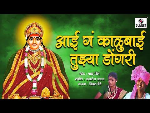 Aai Ga Kalubai Tuzya Dongari video