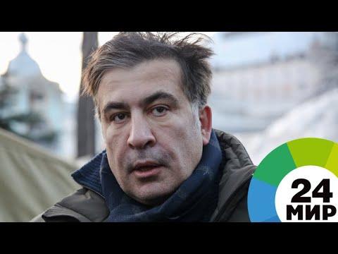 Миша на крыше: приключения «Карлсона» Саакашвили - МИР 24