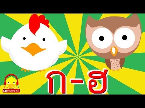 ก ไก่ อนุบาลแบบใหม่ ♫ เพลงเด็กอนุบาล Indysong Kids