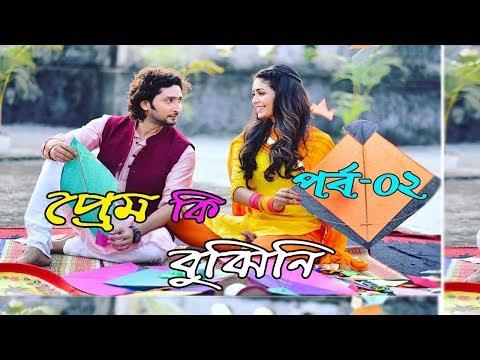 প্রেম কি বুঝিনি | পর্ব-০২ | Best Romantic Love Story in Bangla | Sweet Love Story 2018 thumbnail
