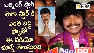 Burning Star Sampoornesh Babu Superb Words about Chiranjeevi